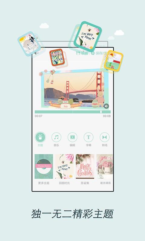 美摄app图3