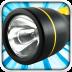 超酷手电筒 v5.2.4