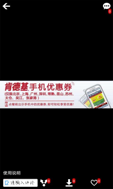 肯德基优惠生活app图2