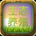 陕西生态养殖平台 v2.2.55.1