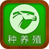 中国种养殖平台 v2.2.55.1