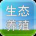 中国生态养殖平台 2.2.55.1