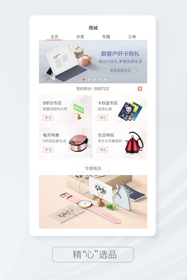 广银信用卡app图3