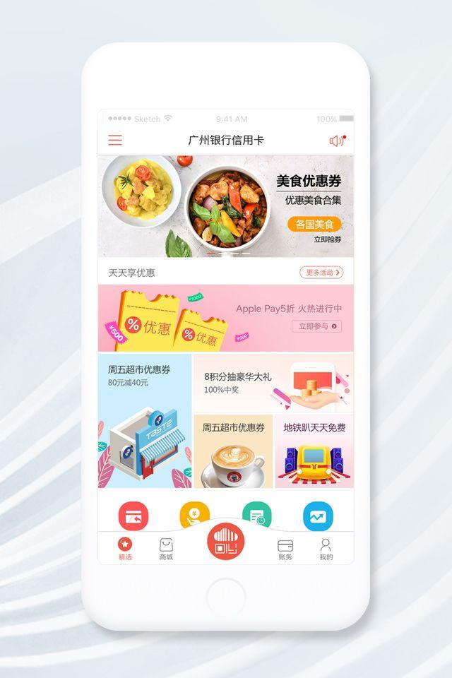 广银信用卡app图片1