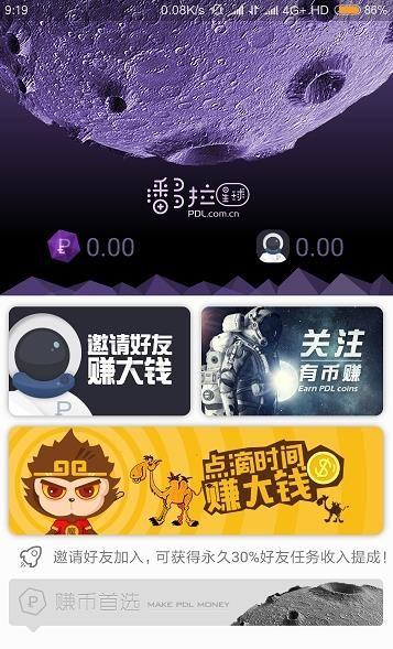 潘多拉星球app图2