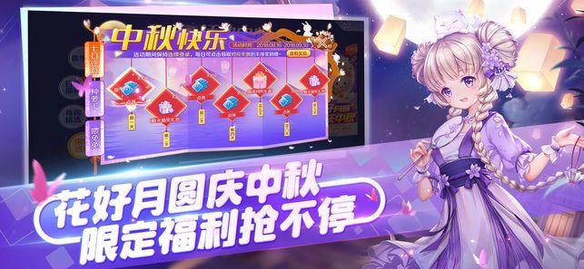 QQ炫舞手游图1