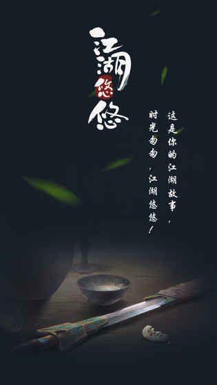 江湖悠悠手游图2