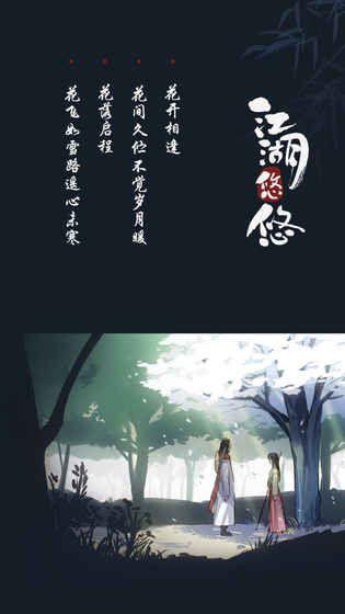 江湖悠悠手游图4