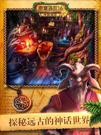 密室逃脱16神殿遗迹游戏图1