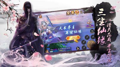 剑网情缘手游图片2