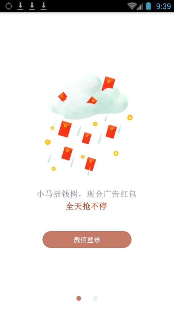 小马摇钱树app图2