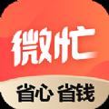 微忙app手机版 v1.0