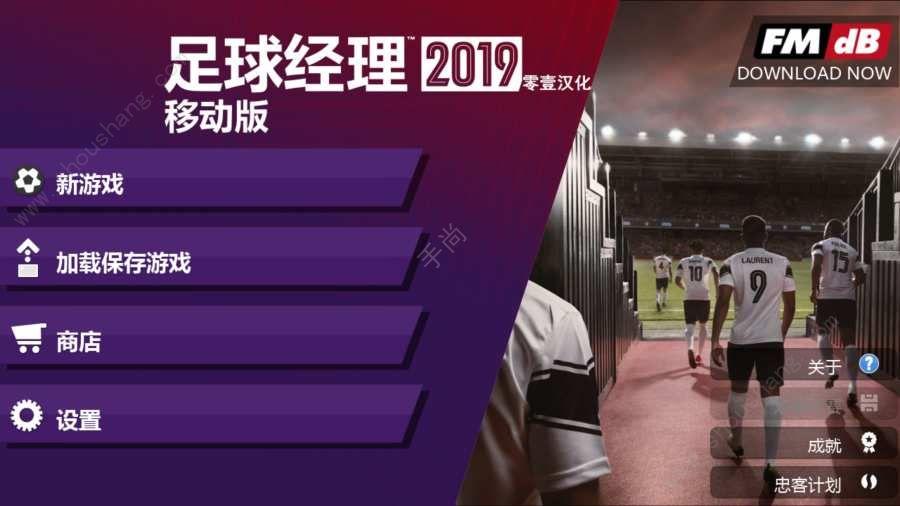 足球经理19移动版游戏图1