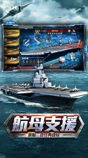 现代海战闪击战手游图3