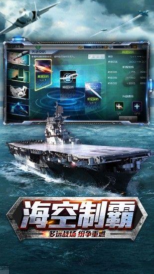 现代海战闪击战手游图1