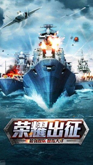 现代海战闪击战手游图片2