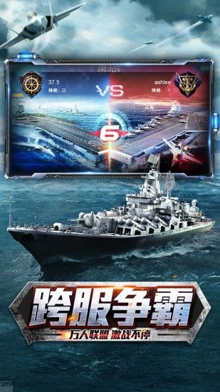 现代海战闪击战手游图片1