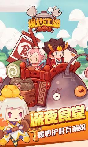 爆炒江湖游戏图片1