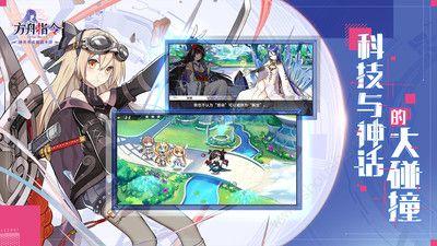 方舟指令游戏图片2