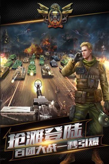 坦克联盟突击战手游图2