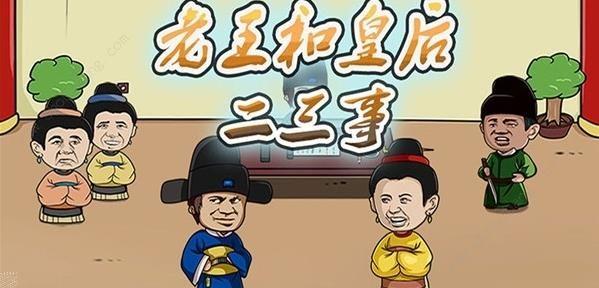 抖音老王和皇后二三事游戏图3