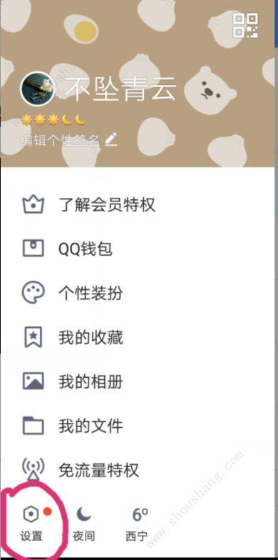 QQ空间2019最新版图片5