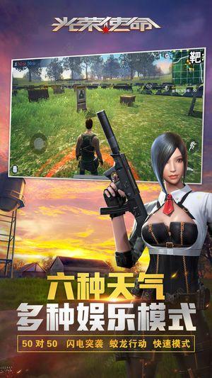 腾讯光荣使命使命行动官网版图片4