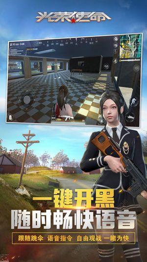 腾讯光荣使命使命行动官网版图片2