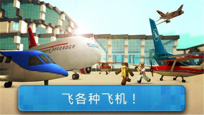 航空公司大亨游戏图片2