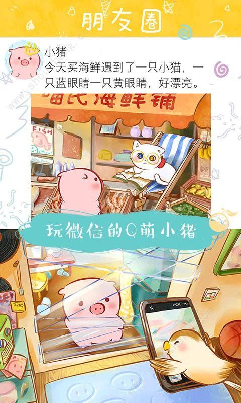美食家小猪的大冒险游戏图片2