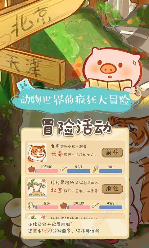 美食家小猪的大冒险游戏图片1