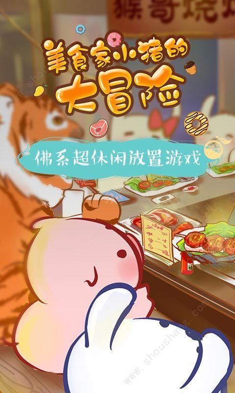 美食家小猪的大冒险游戏图2