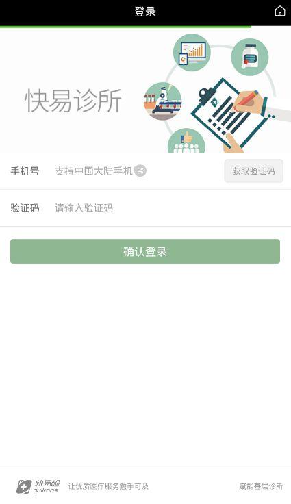快易诊所app图片1