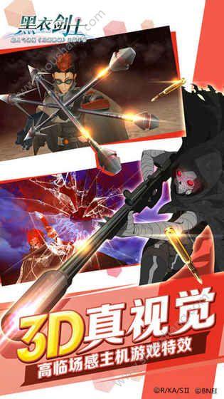 刀剑神域黑衣剑士腾讯版图4