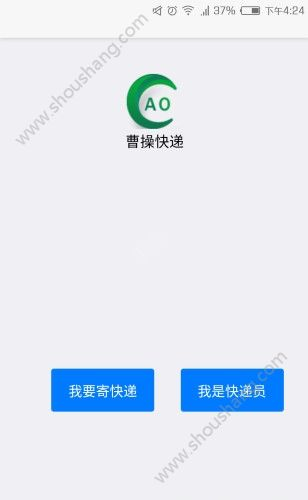 曹操快递app图2