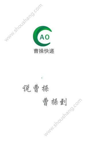 曹操快递app图3