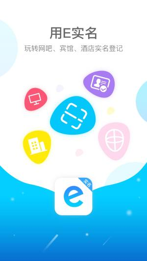 E实名app图片1