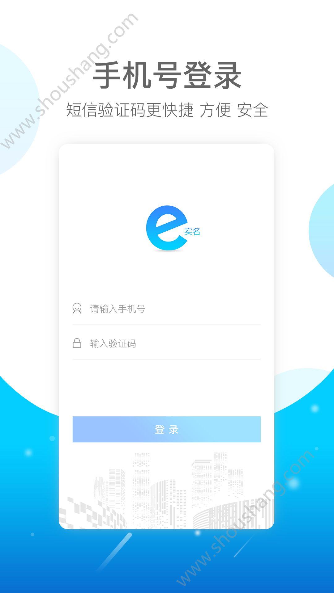 E实名app图2