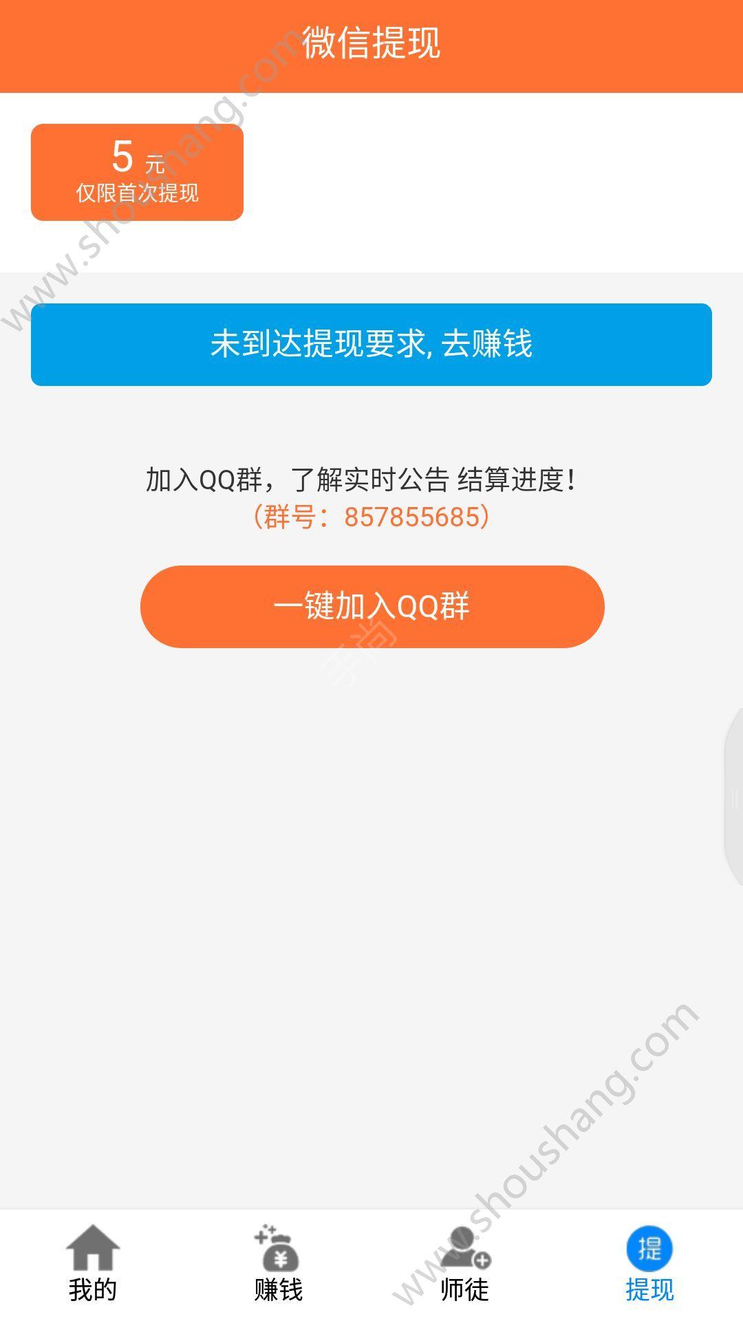 飞猪慧赚app图片2