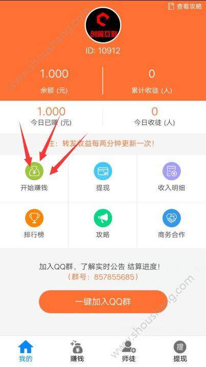 飞猪慧赚app图2