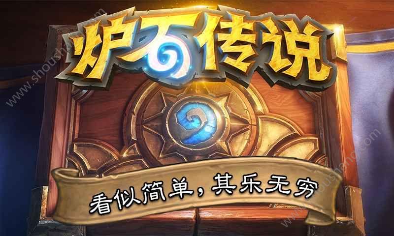 炉石传说最新版图2