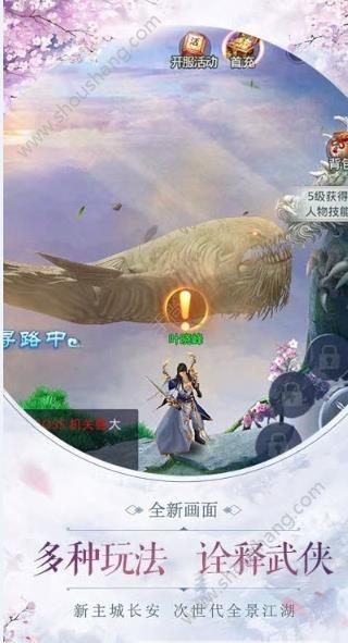 九州行之搜神记手游图2