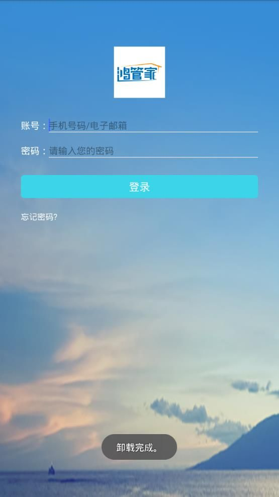 小域精灵app图片1
