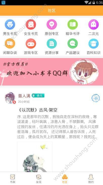 小书亭app图片2
