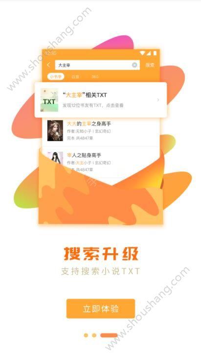 小书亭app图3