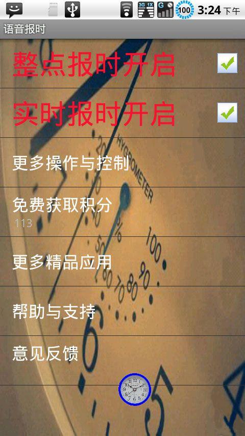 语音实时和整点报时软件图片1