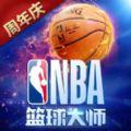 新NBA篮球大师手游官方版 v2.0.0