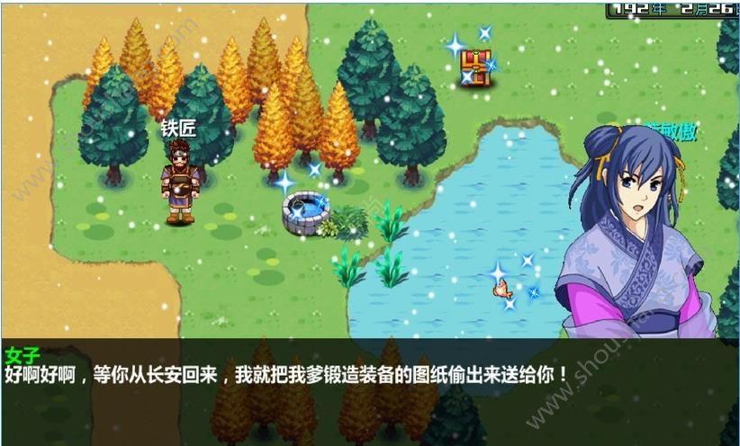 三国大时代4霸王立志游戏图3