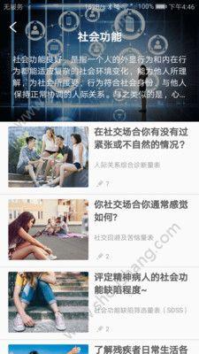 北辰心理测评系统app图2