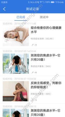 北辰心理测评系统app图3